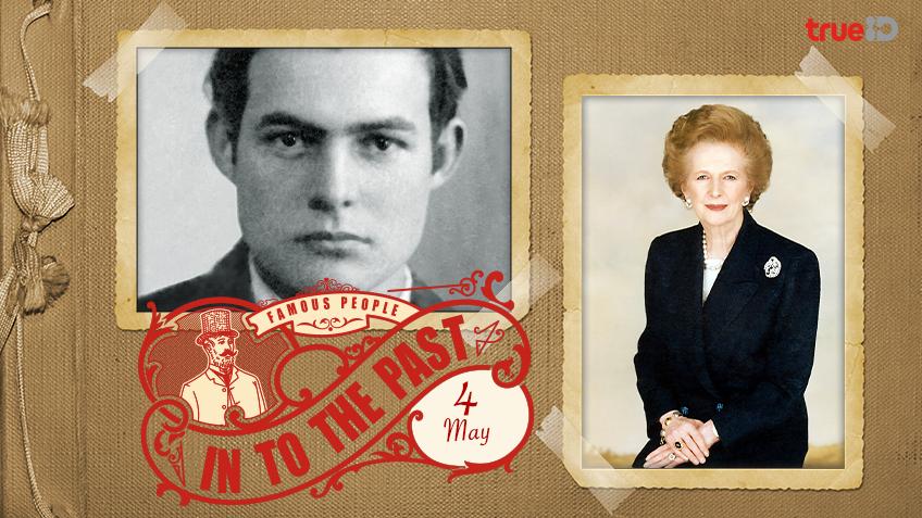 Into the past : มาร์กาเร็ต แทตเชอร์ กลายเป็นนายกรัฐมนตรีหญิงคนแรกของสหราชอาณาจักร , เออร์เนสต์ เฮมมิงเวย์ ได้รับรางวัลพูลิตเซอร์ (4พ.ค.)
