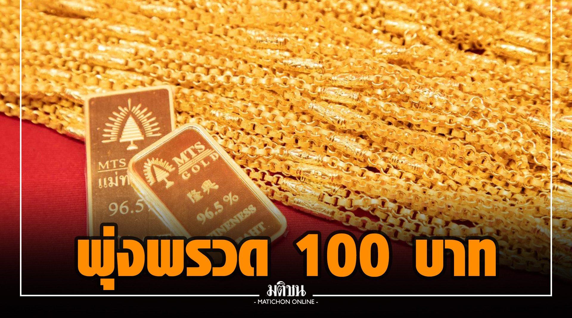 ราคาทองคำ เปิดตลาดเช้านี้ พุ่งพรวด 100 บาท รูปพรรณขายออกบาทละ 26,850