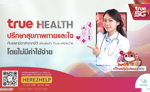 ปรึกษาสุขภาพกายและใจ ไม่เสียค่าใช้จ่าย ผ่านแอปฯ True HEALTH