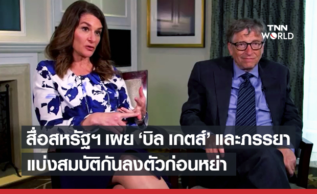 """สื่อสหรัฐฯ เผย """"บิล เกตส์"""" และภรรยา ตกลงแบ่งสมบัติลงตัวก่อนหย่า"""