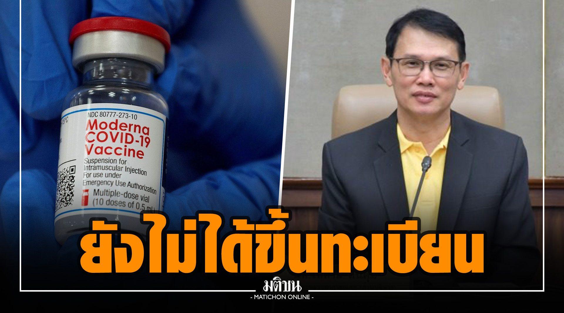 อย. ยัน วัคซีนโมเดอร์นา ยังไม่ได้ขึ้นทะเบียนในไทย คาดไม่เกิน พ.ค.