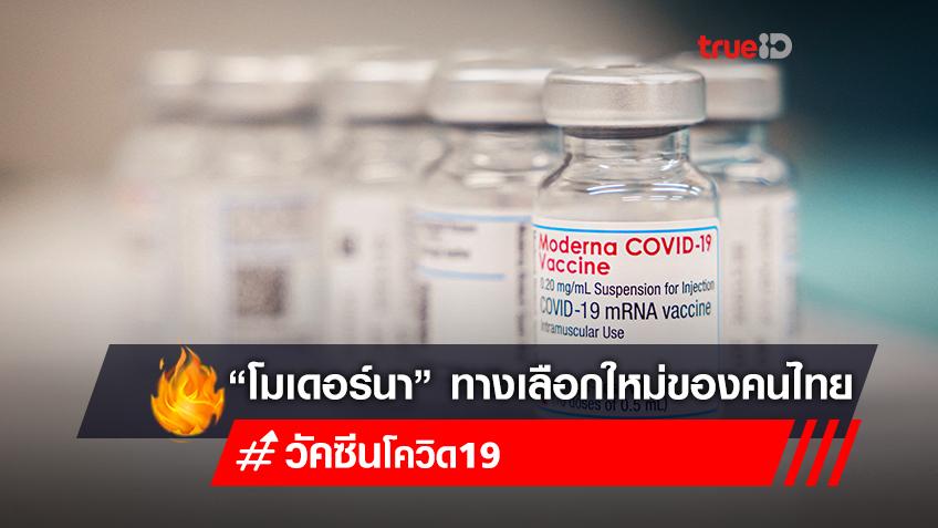 """ส่องวัคซีนโควิด-19 """"โมเดอร์นา- Moderna"""" หลังอย.ขึ้นทะเบียนในไทยแล้ว!"""