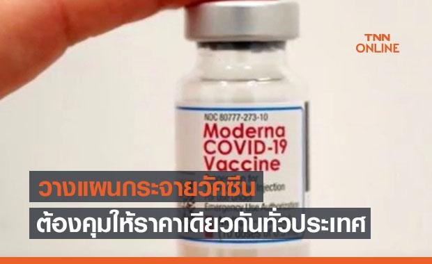 รพ.เอกชน เตรียมควบคุมราคาค่าฉีดวัคซีนโควิด Moderna