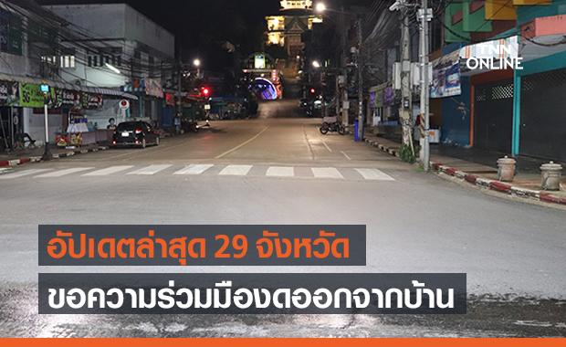 อัปเดต 29 จังหวัด ขอประชาชนงดออกจากเคหสถาน ป้องกันโควิดระบาด
