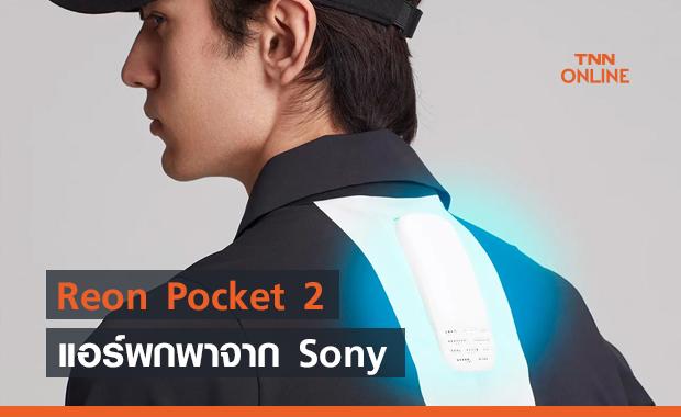 Reon Pocket 2 แอร์พกพาที่สามารถชาร์จไฟจากมือถือได้