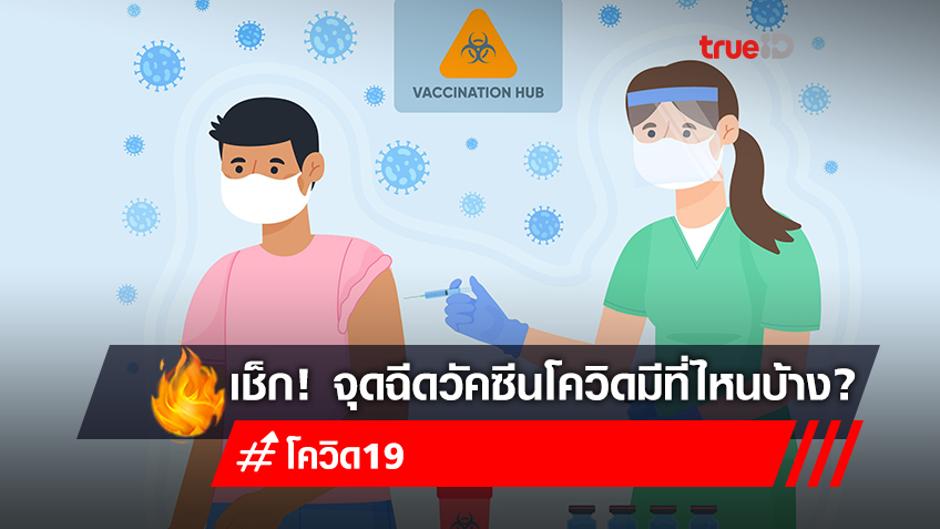 เปิดไทม์ไลน์จุดฉีดวัคซีนโควิด-19 นอกโรงพยาบาล มีที่ไหนบ้างเช็กเลย!