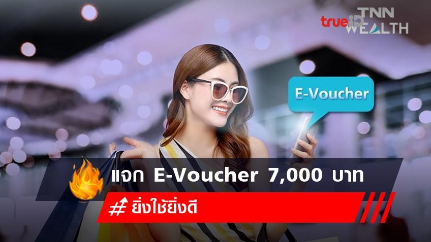 แจก E-Voucher 7,000 บาท ยิ่งใช้ยิ่งดี เปิดลงทะเบียน 21 มิ.ย.นี้
