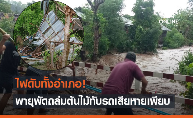 พายุฝนลูกเห็บ ถล่มแม่ฮ่องสอน ไฟฟ้าดับทั่วเมือง