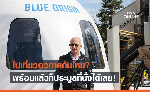 เที่ยวบินแรกของ Blue Origin เปิดประมูลที่นั่ง พร้อมบิน 20 กรกฎาคมนี้