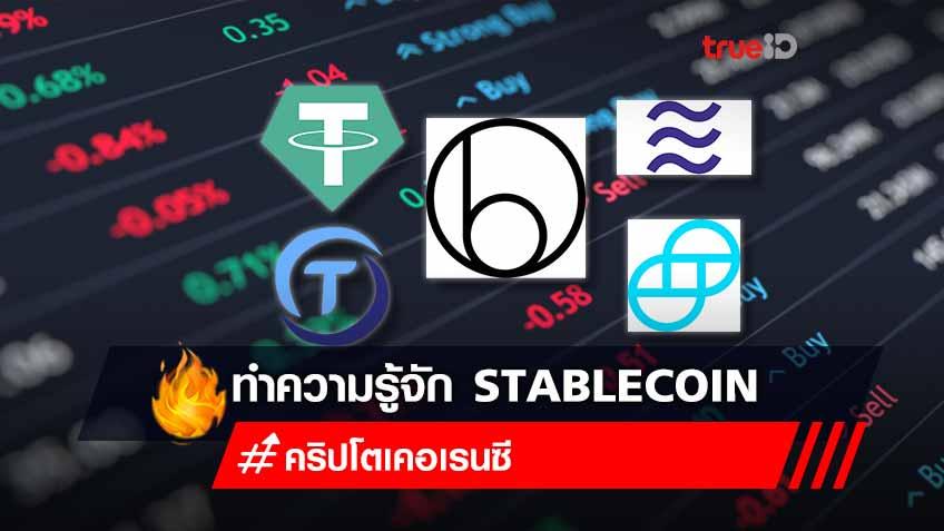 ทำความรู้จัก Stable Coin คืออะไร มีกี่ประเภท มีเหรียญอะไรบ้าง