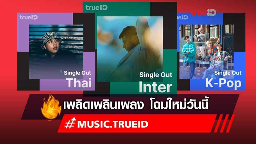 เพลิดเพลินเพลง บรรเลงลีลา อัพเดท Music.trueid.net โฉมใหม่วันนี้
