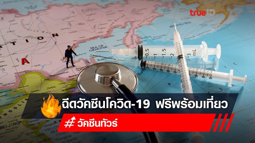 """""""วัคซีนทัวร์"""" ฉีดวัคซีนโควิด-19 ฟรีพร้อมเที่ยว ทำได้ไหม ไปประเทศไหนได้บ้าง!"""