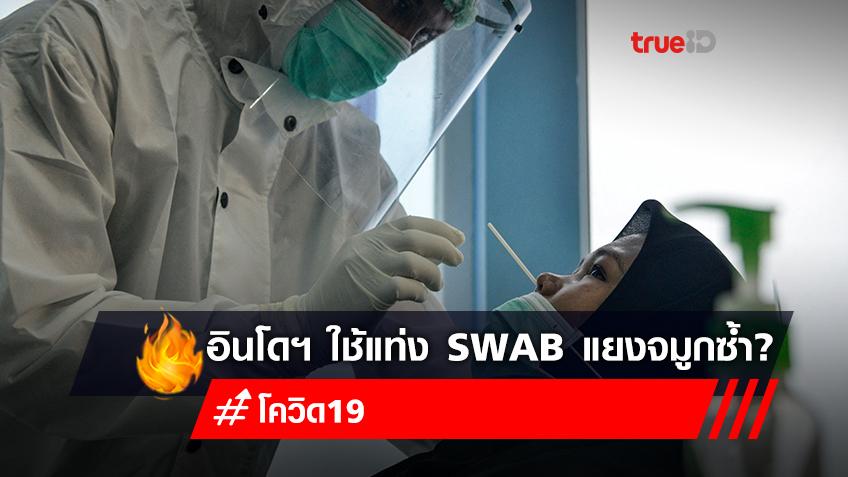 บริษัทยาอินโดฯ ถูกกล่าวหาใช้แท่ง swab แยงจมูกซ้ำ ฉ้อโกงชุดตรวจโควิด