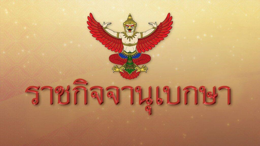 โปรดเกล้าฯ ให้ตั้ง สถาบันส่งเสริมศิลปหัตถกรรมไทย แทน ศูนย์ส่งเสริมศิลปาชีพฯ