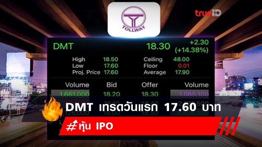 DMT เปิดเทรดวันแรกที่ 17.60 บาท เหนือราคา หุ้น IPO 10%