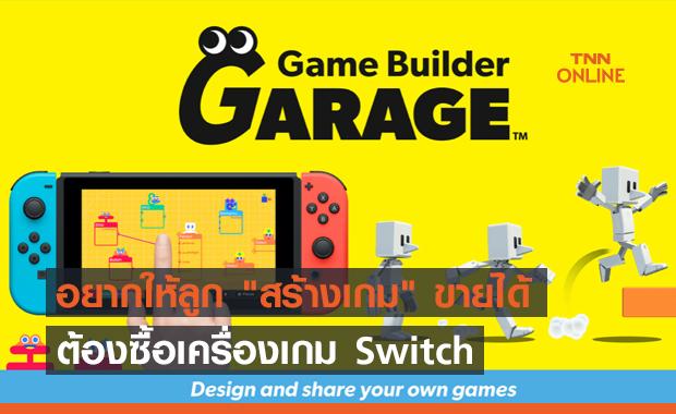 """อยากให้ลูก """"สร้างเกม"""" ขายได้ ต้องซื้อเครื่องเกม Switch"""