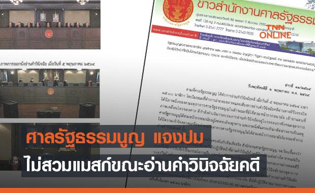 ศาลรัฐธรรมนูญ แจงปม ไม่สวมแมสก์ขณะอ่านคำวินิจฉัยคดี ชี้เป็นภาพเก่า