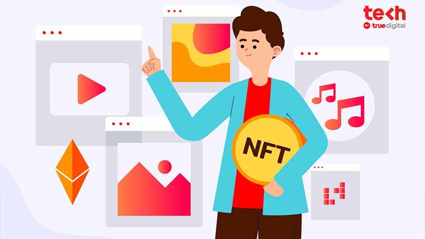 เปย์ทิพย์หรือเปย์เทพ รู้จัก NFT ทรัพย์สินดิจิทัลที่กำลังมาแรง  จับต้องไม่ได้แต่มูลค่ามหาศาล