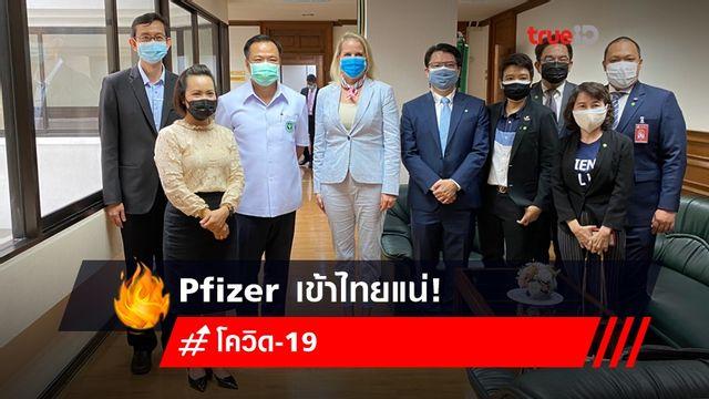 Pfizer ล็อตแรก 10-20 ล้านโดสเข้าไทยแน่!