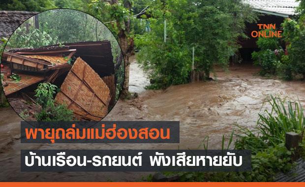 พายุถล่มแม่ฮ่องสอน เร่งช่วยเหลือเยียวยาผู้ได้รับความเดือดร้อน