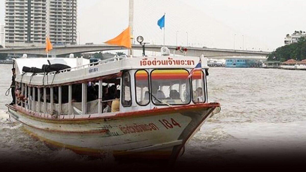 เรือด่วนเจ้าพระยา แจงเหตุงดให้บริการ วันเสาร์-อาทิตย์ ผู้โดยสารลดต่ำสุดในรอบ 50 ปี
