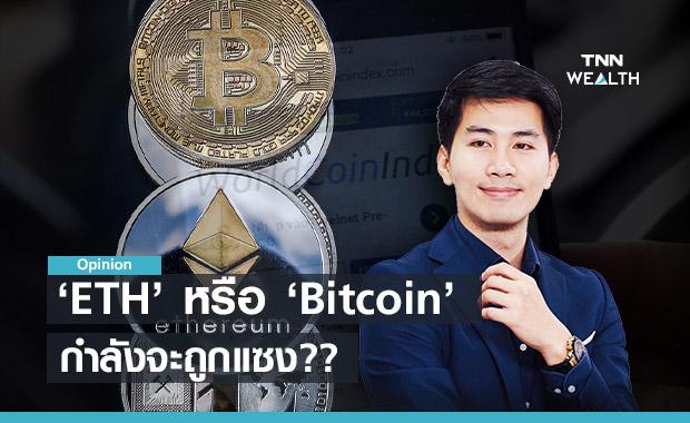 เหรียญ Ether All Time High ! หรือ Bitcoin กำลังจะถูกแซง !