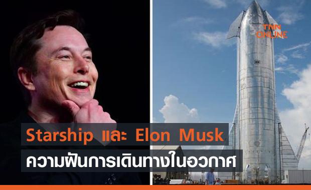 Starship จรวดที่จะทำให้ความฝันของ Elon Musk เป็นจริง !!
