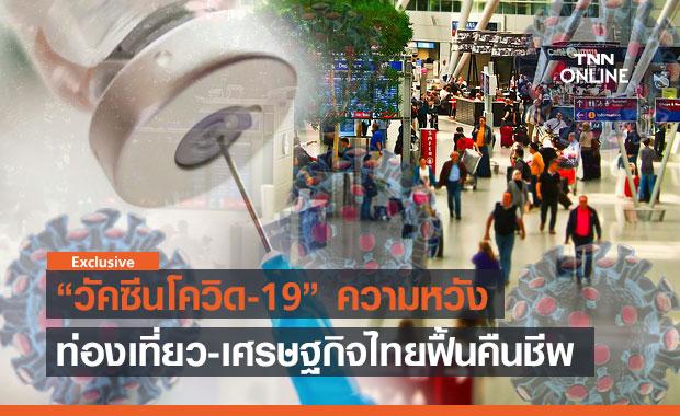 """""""วัคซีนโควิด-19"""" ความหวังท่องเที่ยว-เศรษฐกิจไทยฟื้นคืนชีพ"""