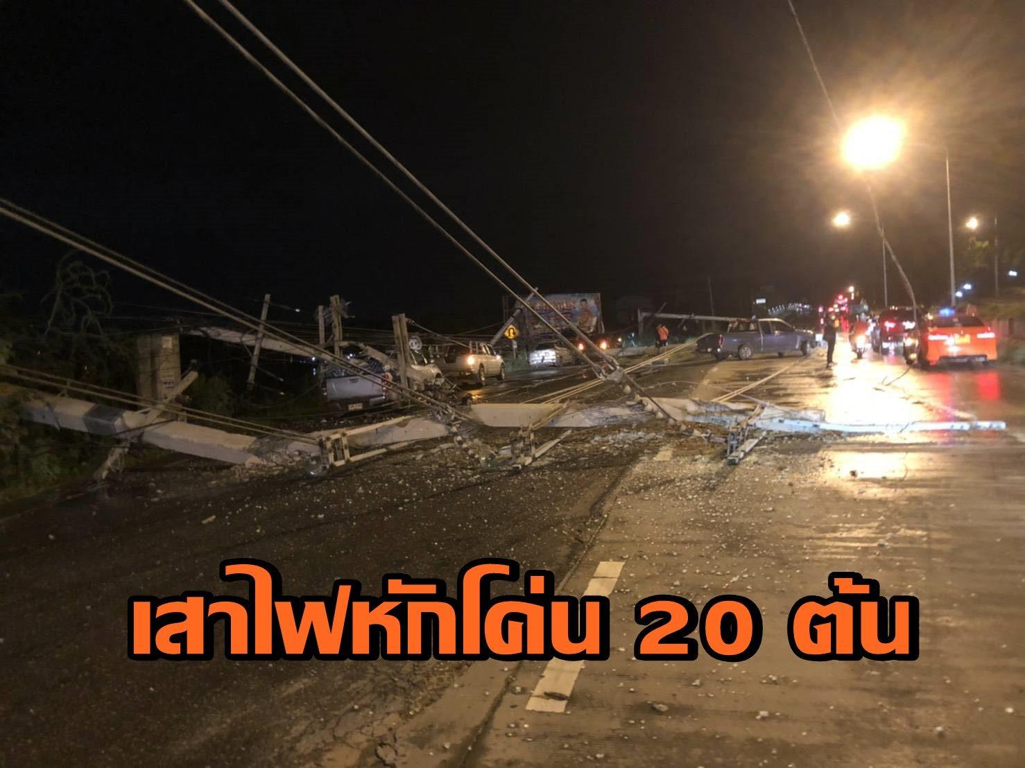 พายุฝนกระหน่ำปทุมธานี พัดเสาไฟฟ้าหักโค่น 20 ต้น ล้มทับรถชาวบ้านเสียหาย 5 คัน
