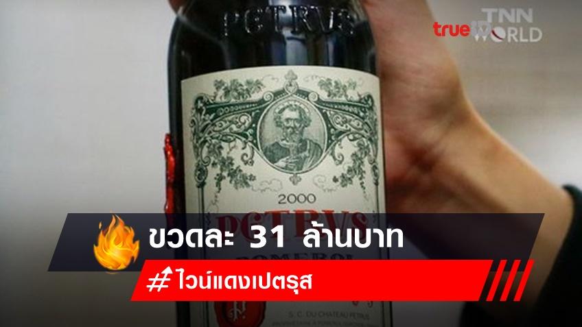 31 ล้านบาท ราคาประมูลไวน์ 'เปตรุส' ปี 2000 บ่มในอวกาศนาน 14 เดือน
