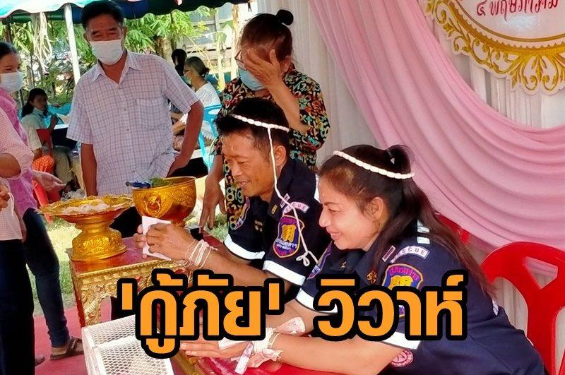 ฮือฮา! หนุ่มสาวอาสาสมัครกู้ภัยโคราช สวมชุดกู้ภัยเข้าพิธีแต่งงาน เผยสุดภูมิใจในการเป็นกู้ภัย