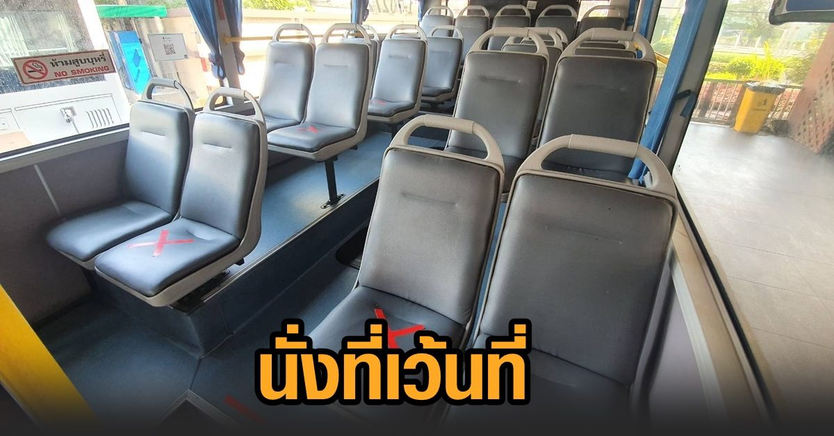 ขนส่งทางบก ยกระดับทุกมาตรการ รถเมล์นั่งที่เว้นที่ ขอผู้ประกอบการปรับลดให้บริการ 5 ทุ่มถึงตี 4