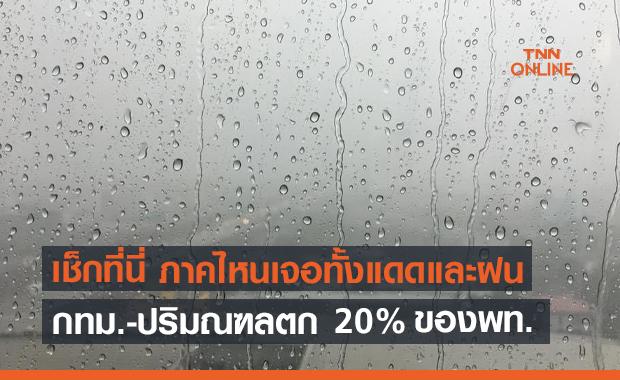 สภาพอากาศ โดย กรมอุตุนิยมวิทยา ประจำวันที่ 9 พ.ค.2564
