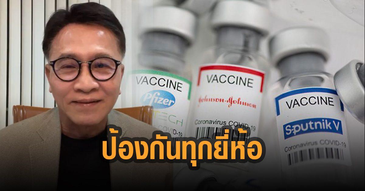 หมอเรวัต ชี้วัคซีนโควิด ป้องกันป่วย-ตาย ทุกยี่ห้อ เผยตัวเลขประสิทธิภาพวัคซีนเทียบกันไม่ได้