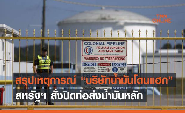 """สรุปเหตุการณ์ """"สหรัฐฯ สั่งปิดท่อส่งน้ำมันหลัก"""" เพราะถูกแฮก"""