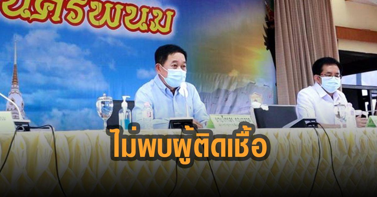 นครพนมเฮ! ไม่พบผู้ติดเชื้อใหม่วันที่ 2 หายป่วยแล้วเกือบร้อยราย
