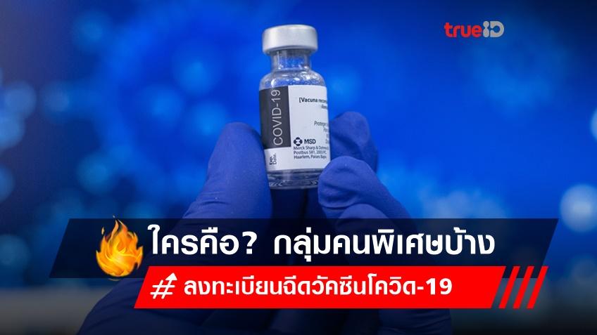 กลุ่มบุคคลที่มีความต้องการพิเศษ คือกลุ่มไหน ? ลงทะเบียนฉีดวัคซีนโควิด-19 ได้เมื่อไหร่ ?