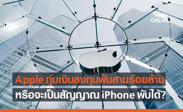 Apple ทุ่มเงินลงทุนกว่าพันสามร้อยล้านบาทให้บริษัท Corning ผู้ผลิตกระจก Gorilla Glass