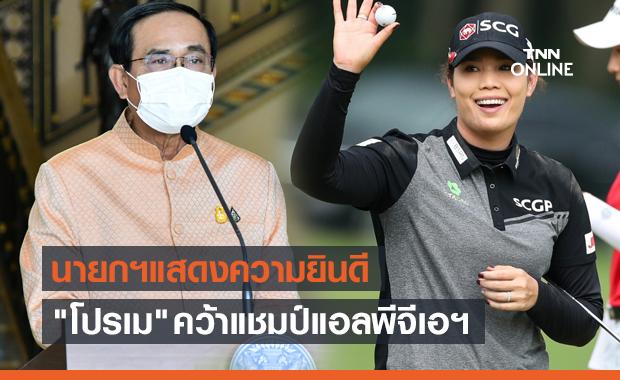 """นายกฯ ยินดี """"โปรเม"""" คว้าแชมป์กอล์ฟ Honda LPGA Thailand 2021"""