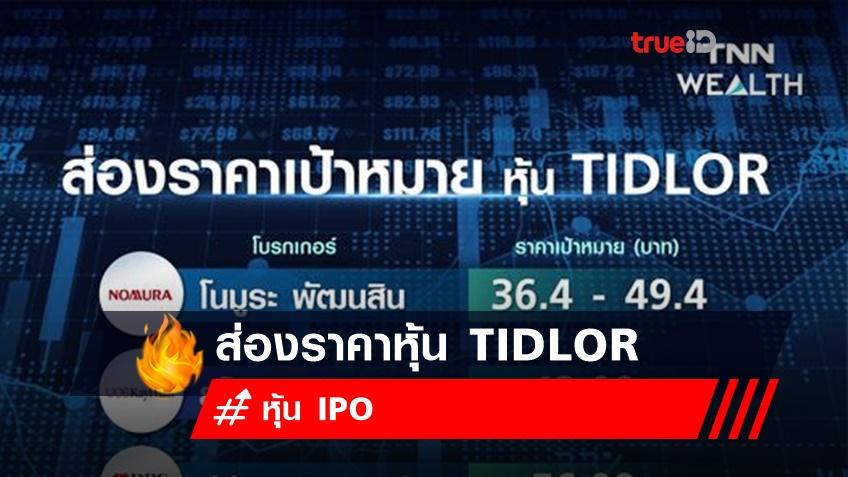 ส่องราคาเป้าหมายหุ้น TIDLOR หุ้น IPO ร้อนแรง!