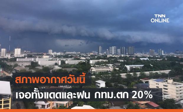 สภาพอากาศ โดย กรมอุตุนิยมวิทยา ประจำวันที่ 10 พ.ค.2564