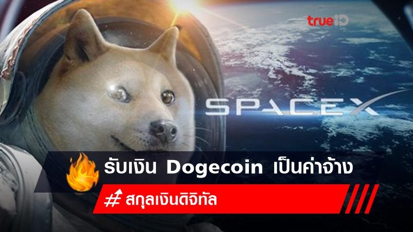 SpaceX รับเงิน Dogecoin เป็นค่าจ้าง