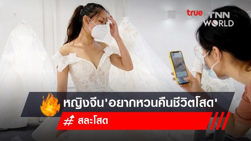 'ผู้หญิงจีน 20% อยากหวนคืนชีวิตโสด' ผลวิจัยพบ ภรรยาไม่มีความสุขเพิ่ม 2 เท่า จากสังคมชายเป็นใหญ่ ภาระที่บ้านล้นมือ