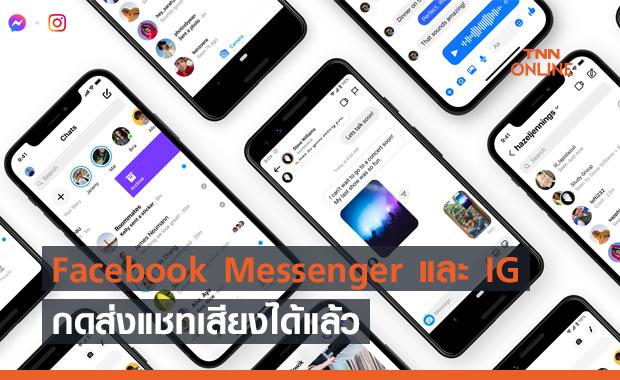 Facebook Messenger และ IG กดส่งแชทเสียงได้แล้ว ทำได้ง่าย ไม่กี่คลิกเท่านั้น !!