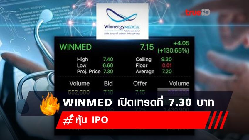 หุ้น WINMED เปิดเทรดวันแรกที่ 7.30 บาท สูงกว่าราคาขาย IPO 135.48%