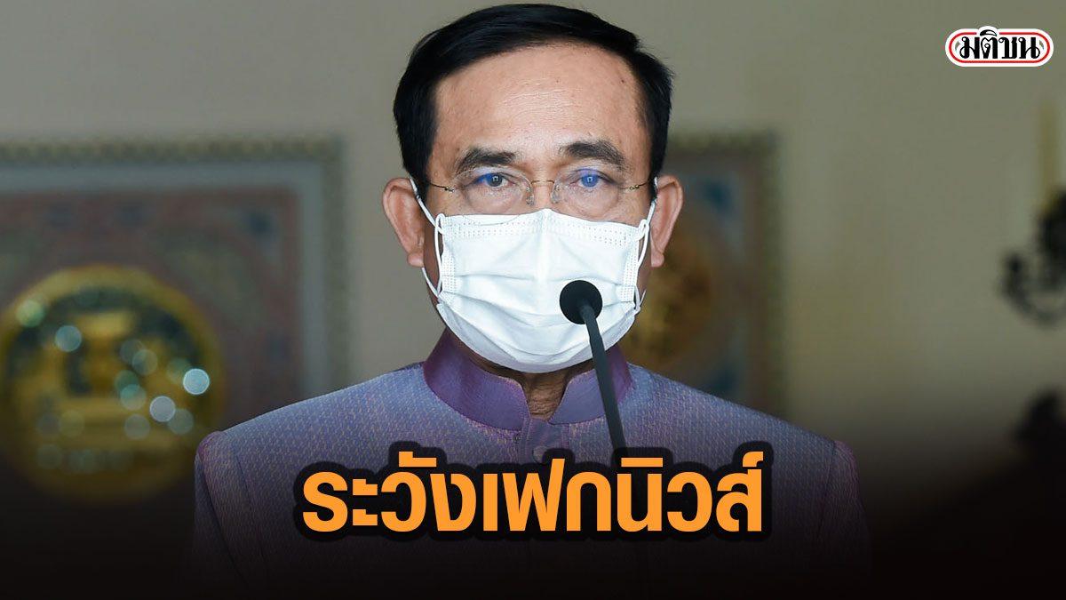 """""""บิ๊กตู่""""ยกวัคซีนโควิดเป็นวาระแห่งชาติ ยันรักษาฟรีทั้งหมด เตือนคนไทยระวัง Fake News"""
