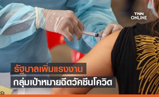 รัฐบาลเพิ่มแรงงานในระบบประกันสังคม16ล้านคนฉีดวัคซีนโควิด
