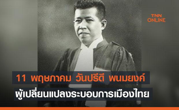 11 พฤษภาคม  วันปรีดี พนมยงค์  ผู้เปลี่ยนแปลงระบอบการเมืองไทย