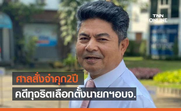 ศาลอุทธรณ์พิพากษายืนจำคุก 'เทพไท เสนพงศ์-น้องชาย' 2 ปี