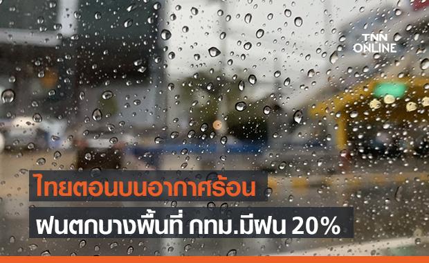 สภาพอากาศ โดย กรมอุตุนิยมวิทยา ประจำวันที่ 11 พ.ค.2564